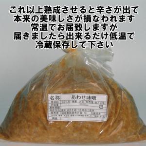 筑後久保農園の味噌1.5Kg // 合わせ味噌|ekubo|05
