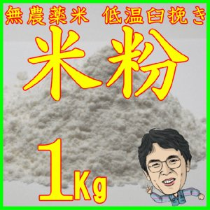米粉 1kg   レターパックお届け専用 お届け先のお名前が違う場合不可