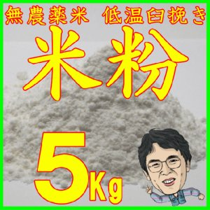 米粉 5Kg   筑後久保農園 無農薬 ボカシ肥料栽培米使用