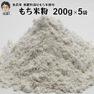 もち米粉200g×5袋|ekubo