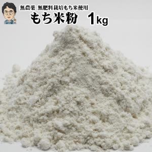 もち米粉1Kg|ekubo