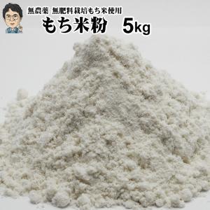 もち米粉5Kg|ekubo