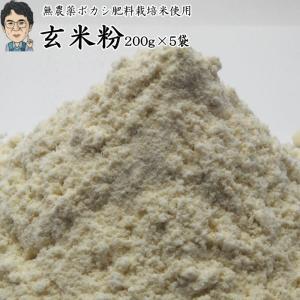 玄米粉200g 5袋    筑後久保農園 無農薬 ボカシ肥料栽培 玄米 使用