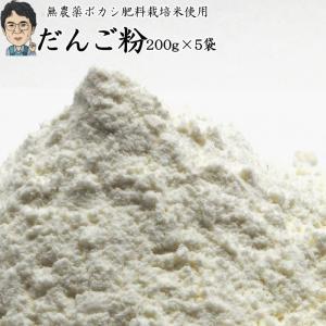 だんご粉200g×5袋|ekubo