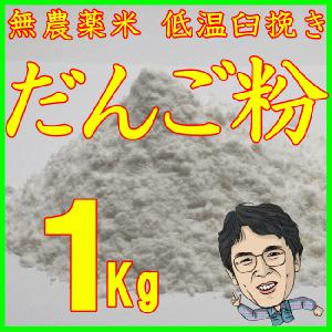 だんご粉1Kg|ekubo