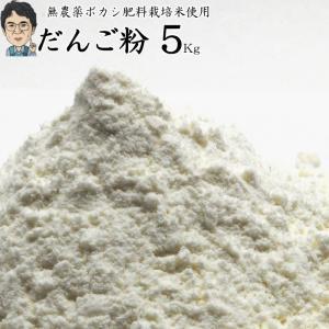 だんご粉5Kg|ekubo