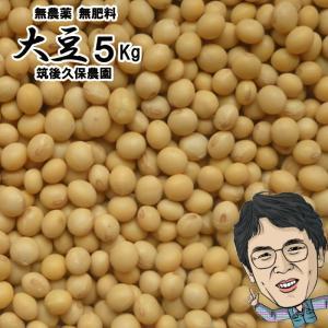 無肥料 大豆5Kg