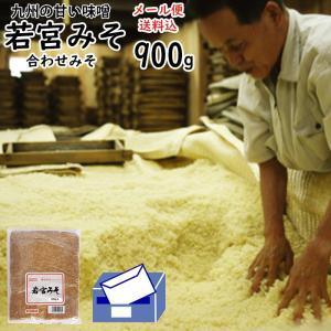 若宮みそ 1Kg //合わせ味噌 ポスト投函 専用 | 九州 甘い味噌 麹みそ|ekubo