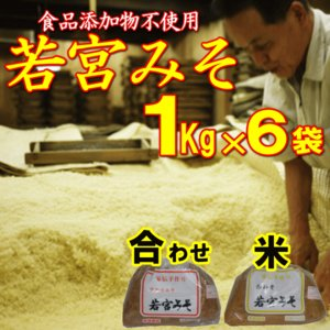 若宮みそ 6Kg | 選べる 米味噌 合わせ味噌 九州 甘い味噌 麹みそ|ekubo