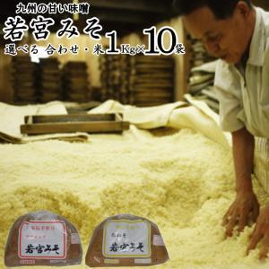 若宮みそ 10Kg | 選べる 米味噌 合わせ味噌 九州 甘い味噌 麹みそ|ekubo