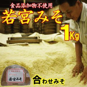 若宮みそ 1Kg //合わせ味噌 |九州 甘い味噌 米麹味噌|ekubo
