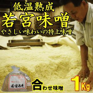 若宮みそ 低温熟成 1Kg //合わせ味噌 | やさしい味わいの特上田舎みそ|ekubo
