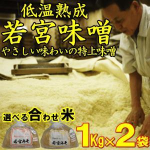 若宮みそ 低温熟成 1Kg×2袋 |選べる 米味噌 合わせ味噌  やさしい味わいの特上田舎みそ|ekubo