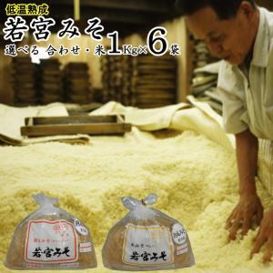 若宮みそ 低温熟成 1Kg×6袋| 選べる 米味噌 合わせ味噌 やさしい味わいの特上田舎みそ|ekubo