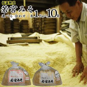 若宮みそ 低温熟成 1Kg×10袋 | 選べる 米味噌 合わせ味噌|ekubo
