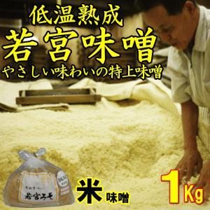 若宮みそ 低温熟成 1Kg //米味噌 | やさしい味わいの特上田舎みそ|ekubo