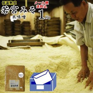 若宮みそ 低温熟成 1Kg // 米味噌 ポスト投函専用 送料込 ekubo