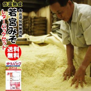 初回限定 お試しセット 若宮みそ 低温熟成 1Kg×2袋 | 米味噌 合わせ味噌 やさしい味わいの特上田舎みそ|ekubo