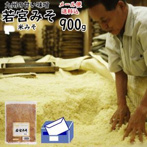 若宮みそ 1Kg //米味噌 ポスト投函 専用 | 九州 甘い味噌 麹みそ|ekubo