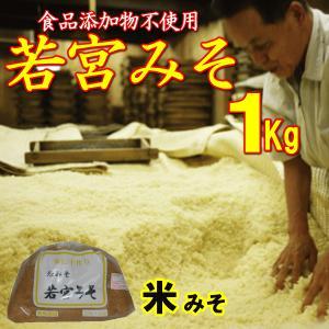 若宮みそ 1Kg //米味噌 |九州 甘い味噌 米麹味噌|ekubo