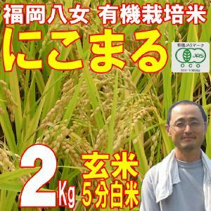 福岡県産 にこまる 2Kg   有機栽培米 ekubo