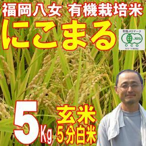 福岡県産 にこまる 5Kg  有機栽培米 ekubo