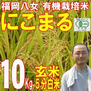 福岡県産 にこまる 10Kg   有機栽培米 ekubo