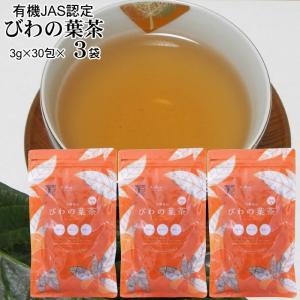 有機JAS認定 びわの葉茶 30包入 3袋// ポスト投函専用 オーガニック認定枇杷 ekubo