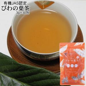 びわの葉茶 20パック入// ポスト投函専用 オーガニック認定枇杷|ekubo