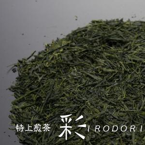 八女茶・知覧茶・宇治茶特上オリジナルブレンド煎茶【彩】2本詰セット|ekubo