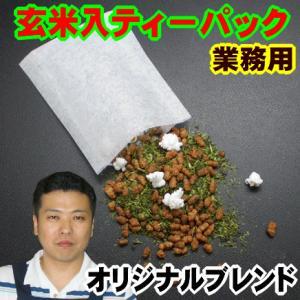 業務用 玄米入りティーパック500パック入|ekubo