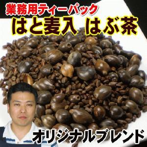 業務用 はと麦入はぶ茶 ティーパック50パック入|ekubo