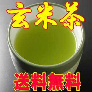 玄米茶 200g | 国産 1000円 ぽっきり ポイント消化|ekubo
