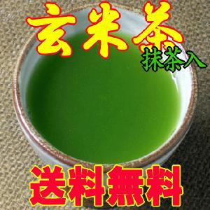玄米茶 抹茶入 180g | 国産 1000円 ぽっきり ポイント消化|ekubo