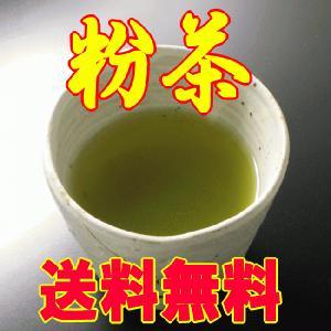 粉茶 150g | 国産 1000円 ぽっきり ポイント消化|ekubo