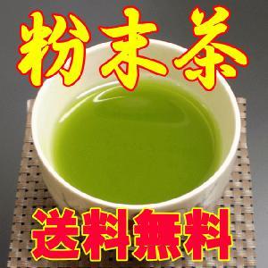 粉末茶 60g | 国産 1000円 ぽっきり ポイント消化|ekubo