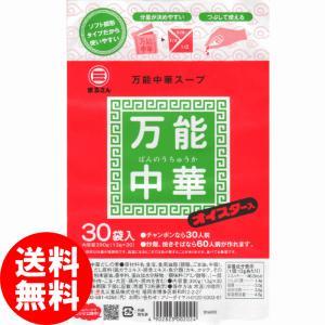 万能 中華スープ 30袋入 | 丸三食品|ekubo