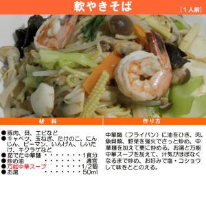 万能 中華スープ 30袋入 | 丸三食品|ekubo|11