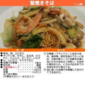 万能 中華スープ 30袋入 | 丸三食品|ekubo|12