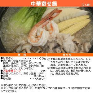 万能 中華スープ 30袋入 | 丸三食品|ekubo|13