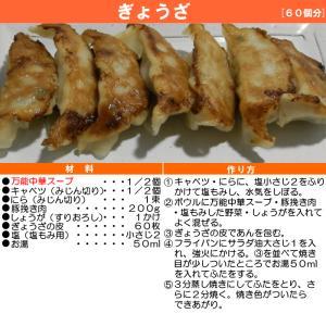 万能 中華スープ 30袋入 | 丸三食品|ekubo|14