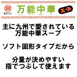 万能 中華スープ 30袋入 | 丸三食品|ekubo|04