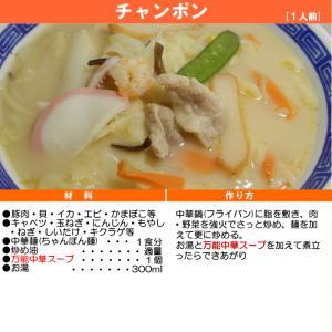 万能 中華スープ 30袋入 | 丸三食品|ekubo|05