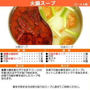万能 中華スープ 30袋入 | 丸三食品|ekubo|06