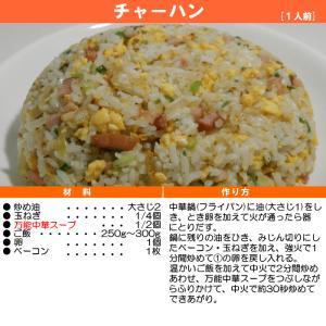 万能 中華スープ 30袋入 | 丸三食品|ekubo|07