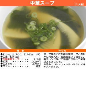 万能 中華スープ 30袋入 | 丸三食品|ekubo|08