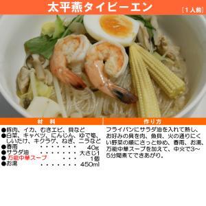 万能 中華スープ 30袋入 | 丸三食品|ekubo|10