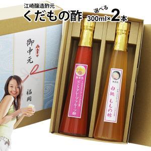くだもの酢 300ml 2本入 |  選べる 飲むお酢 内祝 お歳暮 お中元 ギフト ランキング|ekubo