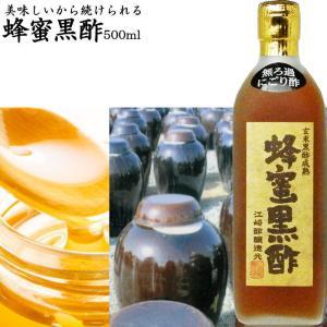 にごり 蜂蜜黒酢 500ml|ekubo