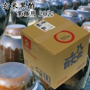 業務用 玄米黒酢 20リットル詰|ekubo